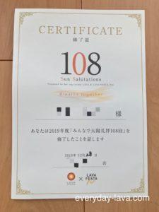 年末の太陽礼拝108回修了証